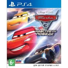 Тачки 3: Навстречу победе русская версия PS4