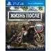 Days Gone / Жизнь после русская версия игры на PS4
