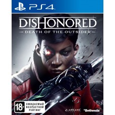 Dishonored: Death of the Outsider русская версия PS4
