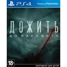 Дожить до рассвета русская версия PS4
