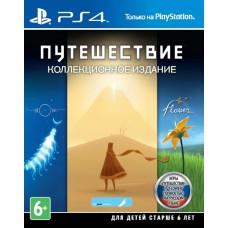 Путешествие (Коллекционное Издание) русская версия PS4